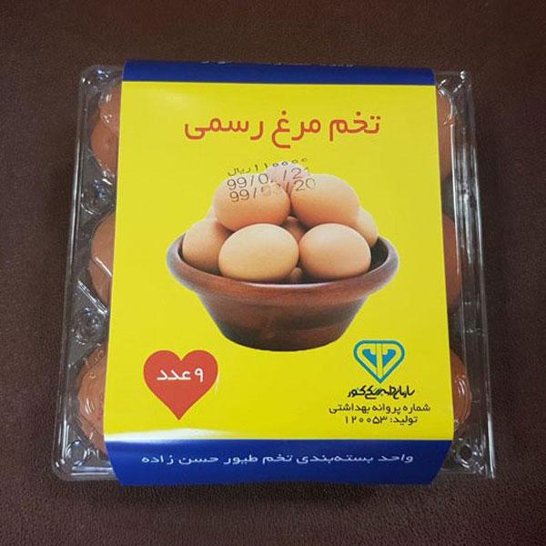 تخم مرغ رسمی حسن زاده (بسته ۹تایی)