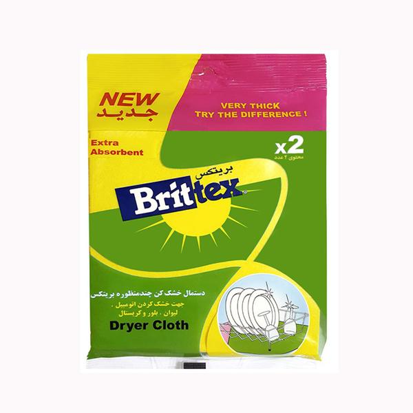 دستمال خشک کن چند منظوره بریتکس (پک دو عددی)