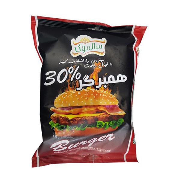 همبرگر 30 درصد گوشت قرمز سالموک 400 گرمی