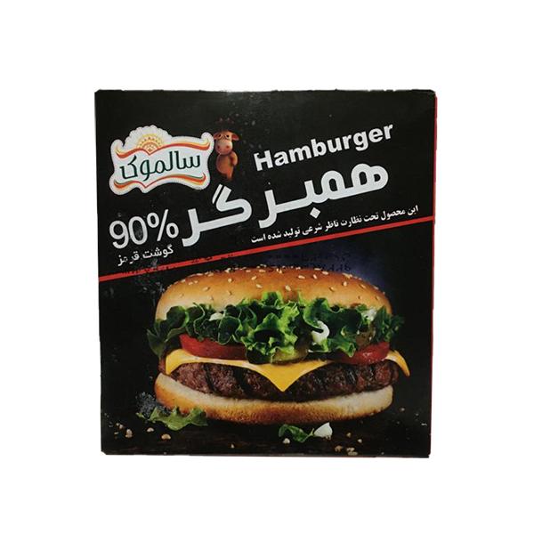 همبرگر 90 درصد گوشت قرمز سالموک (بسته 4 عددی)
